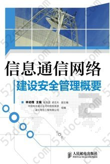 信息通信网络建设安全管理概要2
