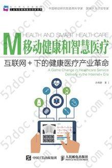 移动健康和智慧医疗: 互联网+下的健康医疗产业革命
