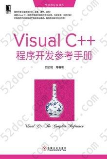 Visual C++程序开发参考手册: 华章程序员书库