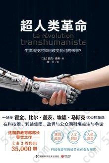超人类革命: 生物科技将如何改变我们的未来?