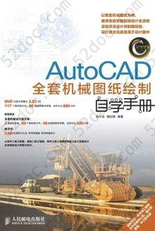 AutoCAD全套机械图纸绘制自学手册