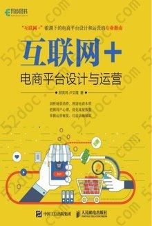 互联网+: 电商平台设计与运营