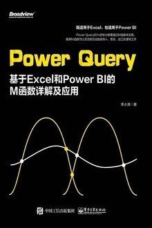 Power Query:基于Excel和Power BI的M函数详解及应用