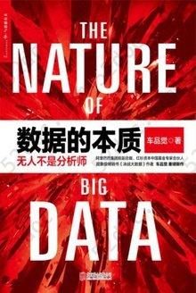 数据的本质: 无人不是分析师