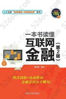 一本书读懂互联网金融(第2版)