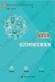B2B网络交易实务: 教育部中等职业教育专业技能课立项教材