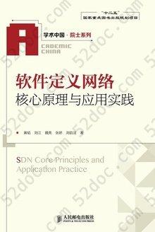 软件定义网络核心原理与应用实践: 学术中国·院士系列