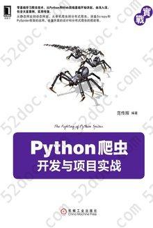 Python爬虫开发与项目实战