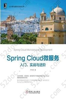 Spring Cloud微服务:入门、实战与进阶: 云计算与虚拟化技术丛书