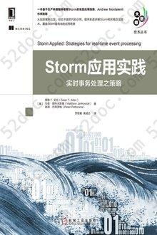 Storm应用实践: 实时事务处理之策略