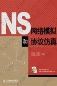 NS网络模拟和协议仿真