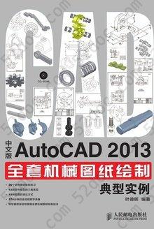 中文版AutoCAD 2013全套机械图纸绘制典型实例