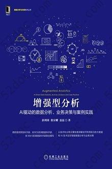 增强型分析:AI驱动的数据分析、业务决策与案例实践: 数据分析与决策技术丛书