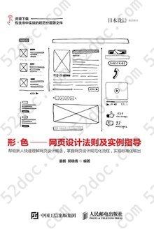 形·色: 网页设计法则及实例指导