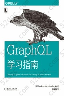GraphQL学习指南: O'Reilly 精品图书系列