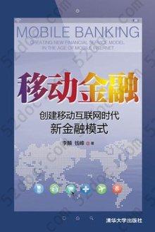 移动金融: 创建移动互联网时代新金融模式