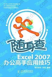 随身查——Excel 2007办公高手应用技巧: Excel 2007办公高手应用技巧