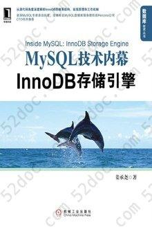 MySQL技术内幕:InnoDB存储引擎