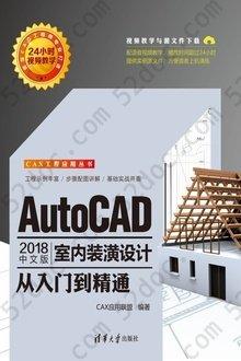 AutoCAD 2018中文版室内装潢设计从入门到精通: CAX工程应用丛书