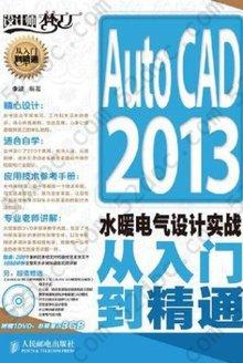 AutoCAD 2013水暖电气设计实战从入门到精通