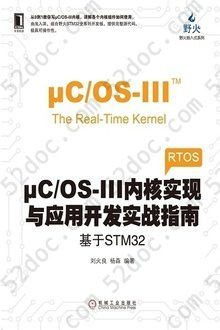 μC/OS-III内核实现与应用开发实战指南:基于STM32: 电子与嵌入式系统设计丛书