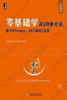 零基础学AVR单片机:基于ATmega16、汇编及C语言