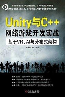 Unity与C++网络游戏开发实战: 基于VR、AI与分布式架构