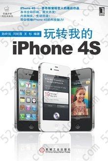 玩转我的iPhone 4S: 玩转我的iPhone 4S