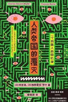 人类帝国的覆灭: 一个机器人的回忆录