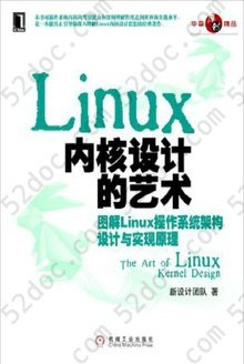 Linux内核设计的艺术: 图解Linux操作系统架构设计与实现原理