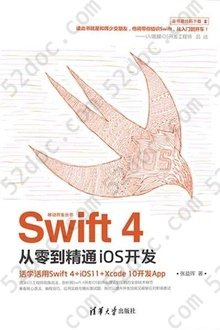 Swift 4从零到精通iOS开发: 移动开发丛书