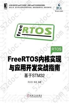 FreeRTOS内核实现与应用开发实战指南:基于STM32: 电子与嵌入式系统设计丛书