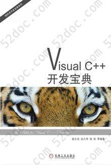 Visual C++开发宝典: 程序员开发宝典系列