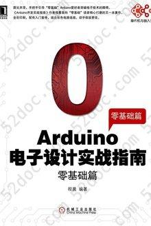 Arduino电子设计实战指南:零基础篇: 零基础篇