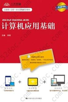 计算机应用基础(数字教材版): 互联网+远程一体化智慧数字教材