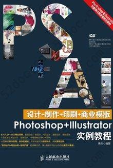 设计+制作+印刷+商业模板Photoshop+Illustrator实例教程
