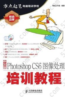 中文版Photoshop CS6图像处理培训教程: 零点起飞电脑培训学校丛书