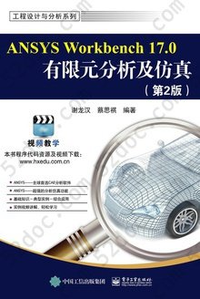 ANSYSWorkbench17.0有限元分析及仿真(第2版): 工程设计与分析系列