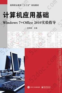 计算机应用基础Windows7+Office2010实验指导
