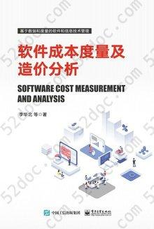 软件成本度量及造价分析: 基于数据和度量的软件和信息技术管理