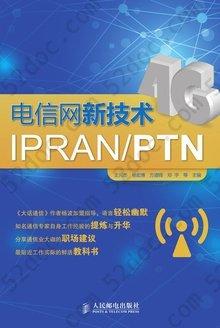 电信网新技术IPRAN/PTN
