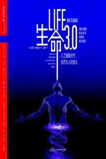 生命3.0: 人工智能时代,人类的进化与重生