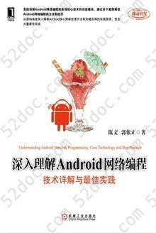 深入理解Android网络编程:技术详解与最佳实践