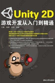 Unity 2D 游戏开发从入门到精通