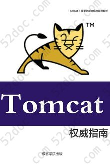 Tomcat 8 权威指南