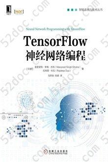 TensorFlow神经网络编程: 智能系统与技术丛书