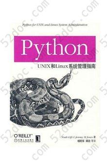 Python UNIX和Linux系统管理指南