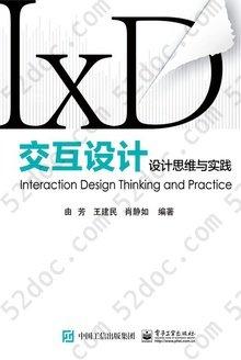 交互设计:设计思维与实践
