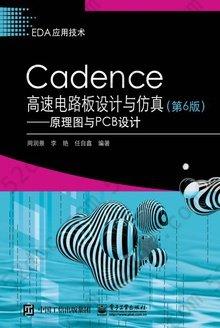 Cadence高速电路板设计与仿真(第6版): 原理图与PCB设计