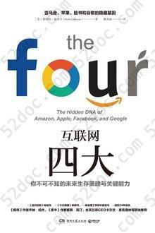 互联网四大: 你不可不知的未来生存策略与关键能力